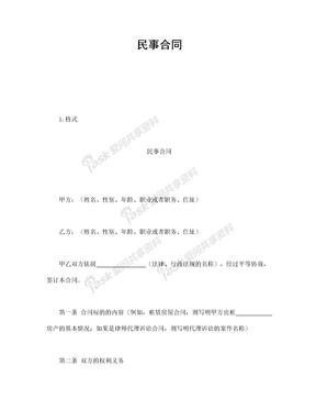合同19其它合同民事合同