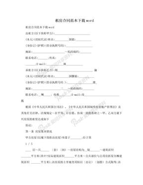 租房合同范本下载word