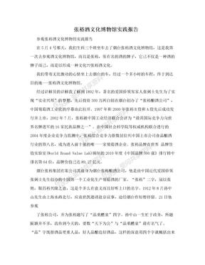 张裕酒文化博物馆实践报告