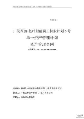 单一资产管理计划资产管理合同.pdf
