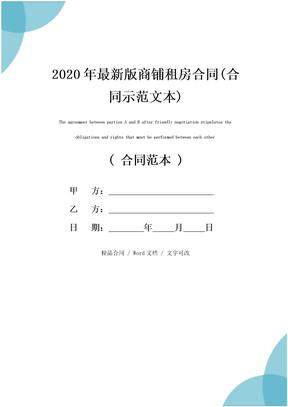 2020年最新版商铺租房合同(合同示范文本)