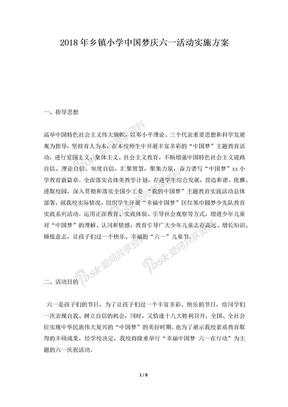 2018年乡镇小学中国梦庆六一活动实施方案