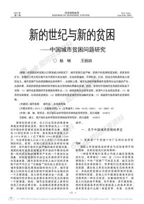 2新的世纪与新的贫困_中国城市贫困问题研究