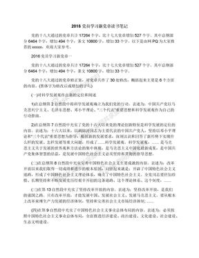 2016党员学习新党章读书笔记