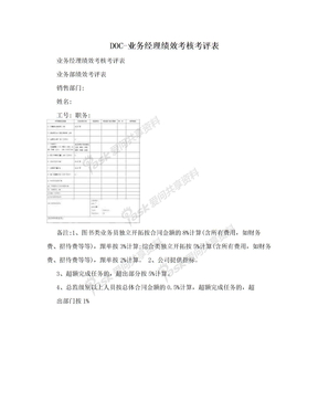 DOC-业务经理绩效考核考评表