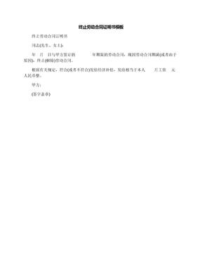 终止劳动合同证明书模板