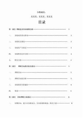 理财规划大赛优秀作品范例.docx