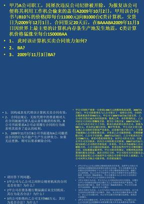 合同法考试案例分析ppt课件