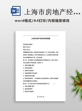 上海市房地产经纪合同通用版