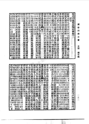 0349 续资治通鉴长编拾补03