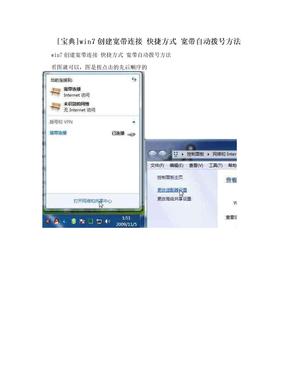 [宝典]win7创建宽带连接 快捷方式 宽带自动拨号方法
