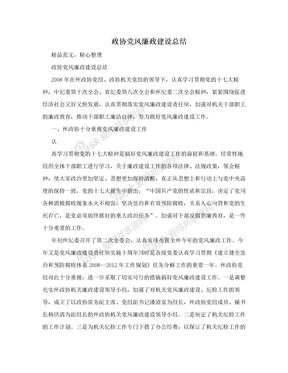 政协党风廉政建设总结