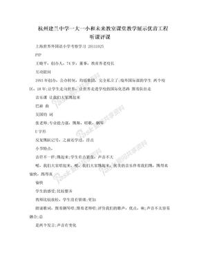 杭州建兰中学一大一小和未来教室课堂教学展示优青工程听课评课