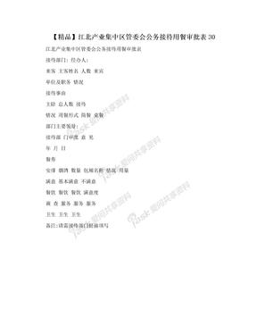 【精品】江北产业集中区管委会公务接待用餐审批表30
