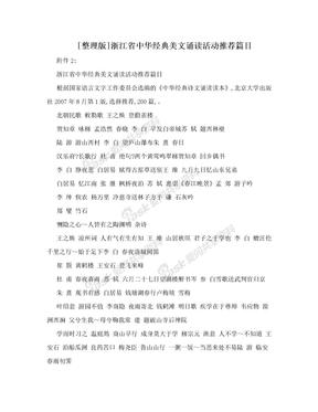 [整理版]浙江省中华经典美文诵读活动推荐篇目