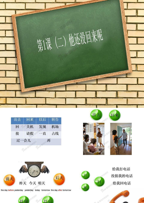 第一课课文(2)
