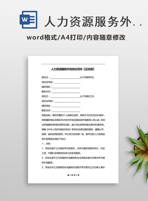 人力资源服务外包协议范本【正式版】