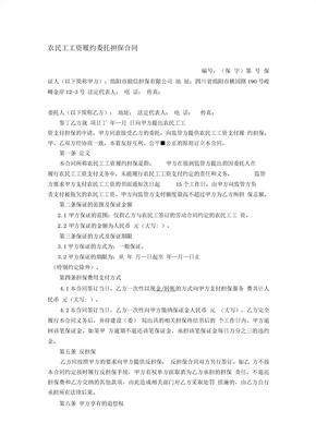 农民工工资履约委托担保合同(最新) (2)