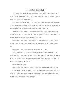 2016党员示范岗事迹材料