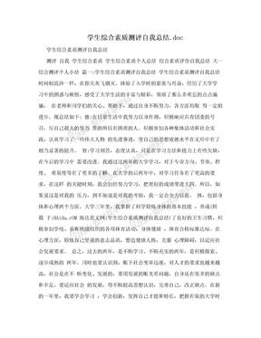 学生综合素质测评自我总结.doc