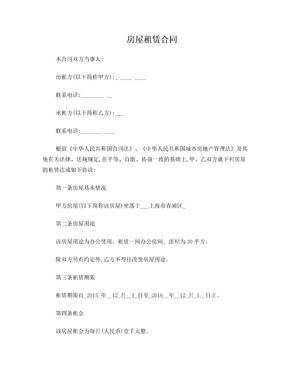 房屋租赁合同(社保)