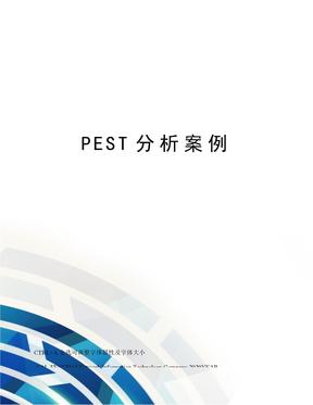 PEST分析案例