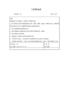 工作联系函——2018.6