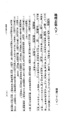 汉书地理志补注下