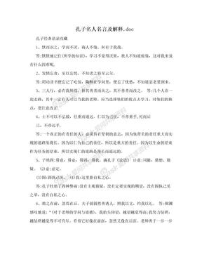 孔子名人名言及解释.doc