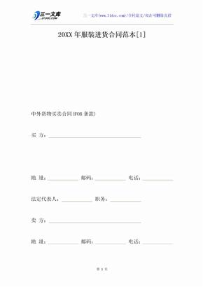 20XX年服装进货合同范本[1]