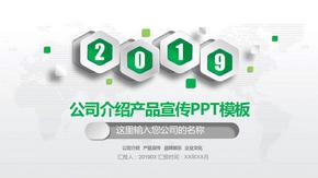 2019年公司产品介绍ppt模版