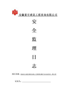 建设工程咨询公司安全监理日志范本(DOC 32页)