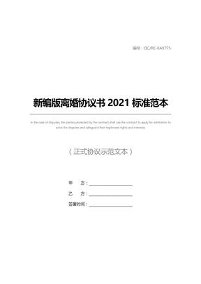 新编版离婚协议书2021标准范本