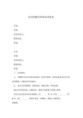 公司代销合作协议书范本 (3)