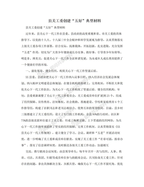 """县关工委创建""""五好""""典型材料"""