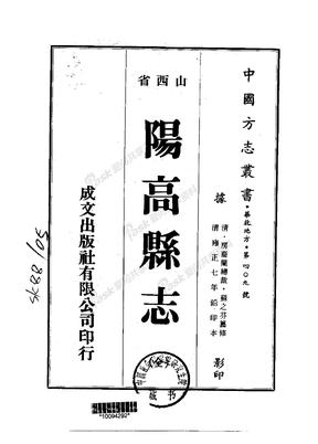 033阳高县志(全)