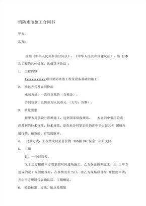 消防水池施工合同2 (2)