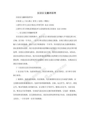 汉语盲文翻译原理