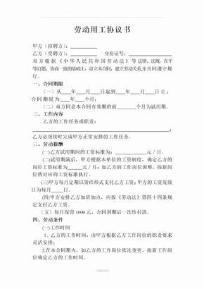 劳动用工协议书范本(简单)
