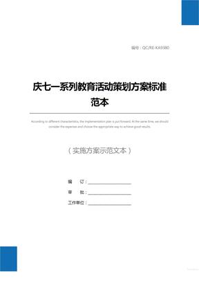 庆七一系列教育活动策划方案标准范本