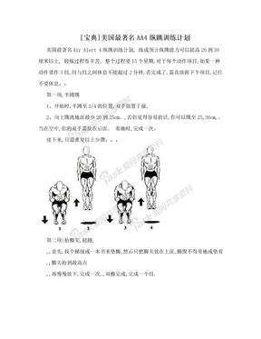 [宝典]美国最著名AA4纵跳训练计划