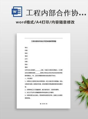 工程内部合作协议书范本最新整理版