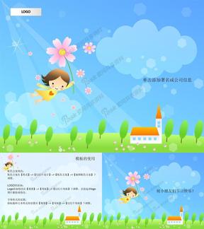六一儿童节常用ppt模板下载