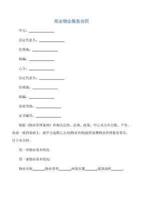 【物业保洁合同】商业物业服务合同