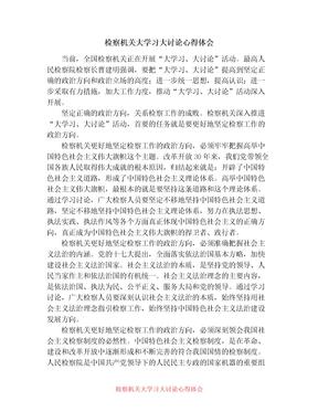 2021年检察机关大学习大讨论心得体会