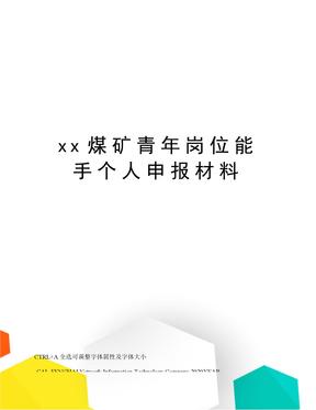 xx煤矿青年岗位能手个人申报材料