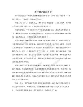 林纾翻译思想评价