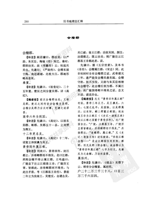 汉书地理志汇释(三)