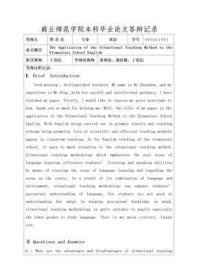 英语专业毕业论文答辩记录