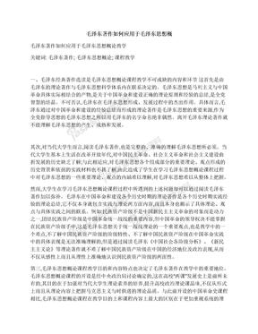 毛泽东著作如何应用于毛泽东思想概